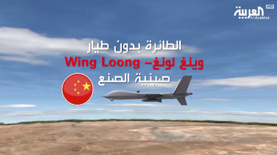 Wing Loong drone. (Supplied)