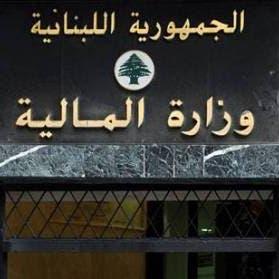لبنان يوقع عقودا لتدقيق الحسابات الوطنية ماليا
