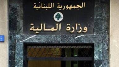 وزير المالية اللبناني: خيار طرح سندات دولارية قيد الدراسة