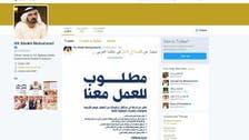 Dubai ruler posts one million Dirhams job ad on Twitter