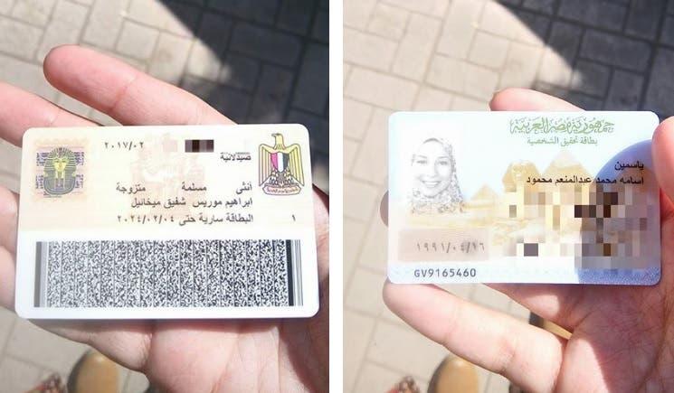 egypt ID