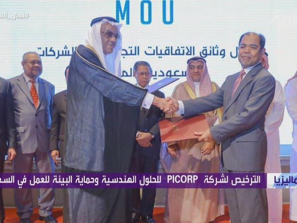 7 مذكرات تفاهم بين السعودية وماليزيا بـ8 مليارات دولار