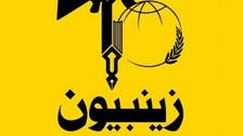 "إيران تحتجز مؤسس ميليشيات ""زينبيون"" التي تقاتل بسوريا"