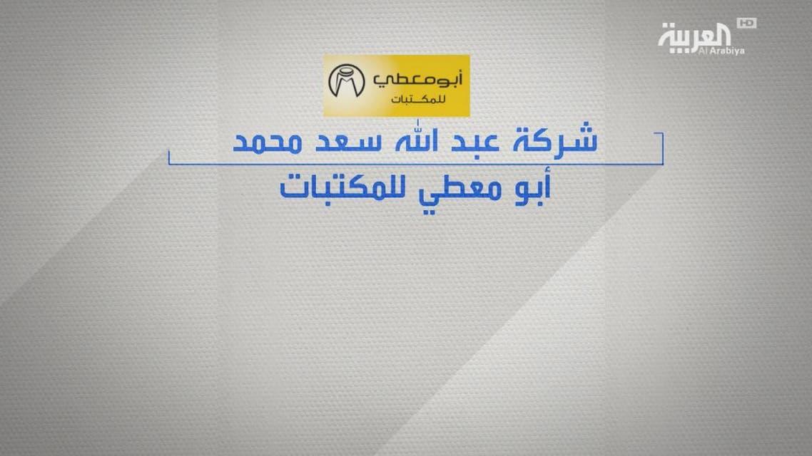 THUMBNAIL_ فيلر عن شركة عبد الله سعد أبو معطي للمكتبات