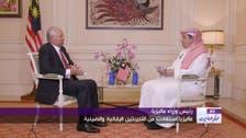 سعودی عرب کے ساتھ سکیورٹی  تعاون چاہتے ہیں: ملائشین وزیراعظم