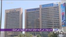 بنوك الكويت.. نادي العائلات المغلق يواجه تحديات التوسع
