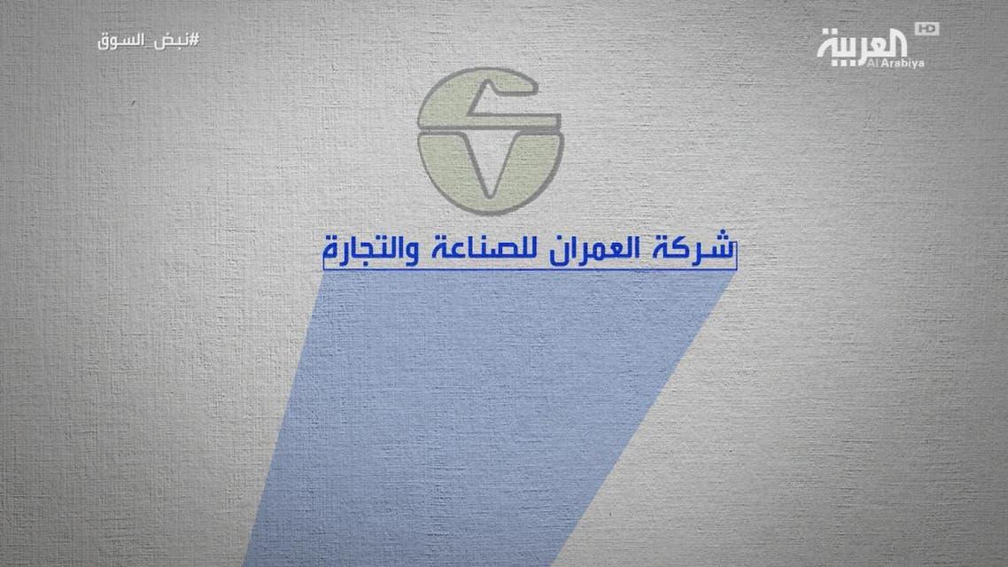 THUMBNAIL_ فيللر شركة العمران للصناعة والتجارة
