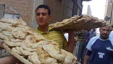 """مصر تنفي زيادة سعر رغيف الخبز المدعوم وتؤكد: """"شائعة"""""""