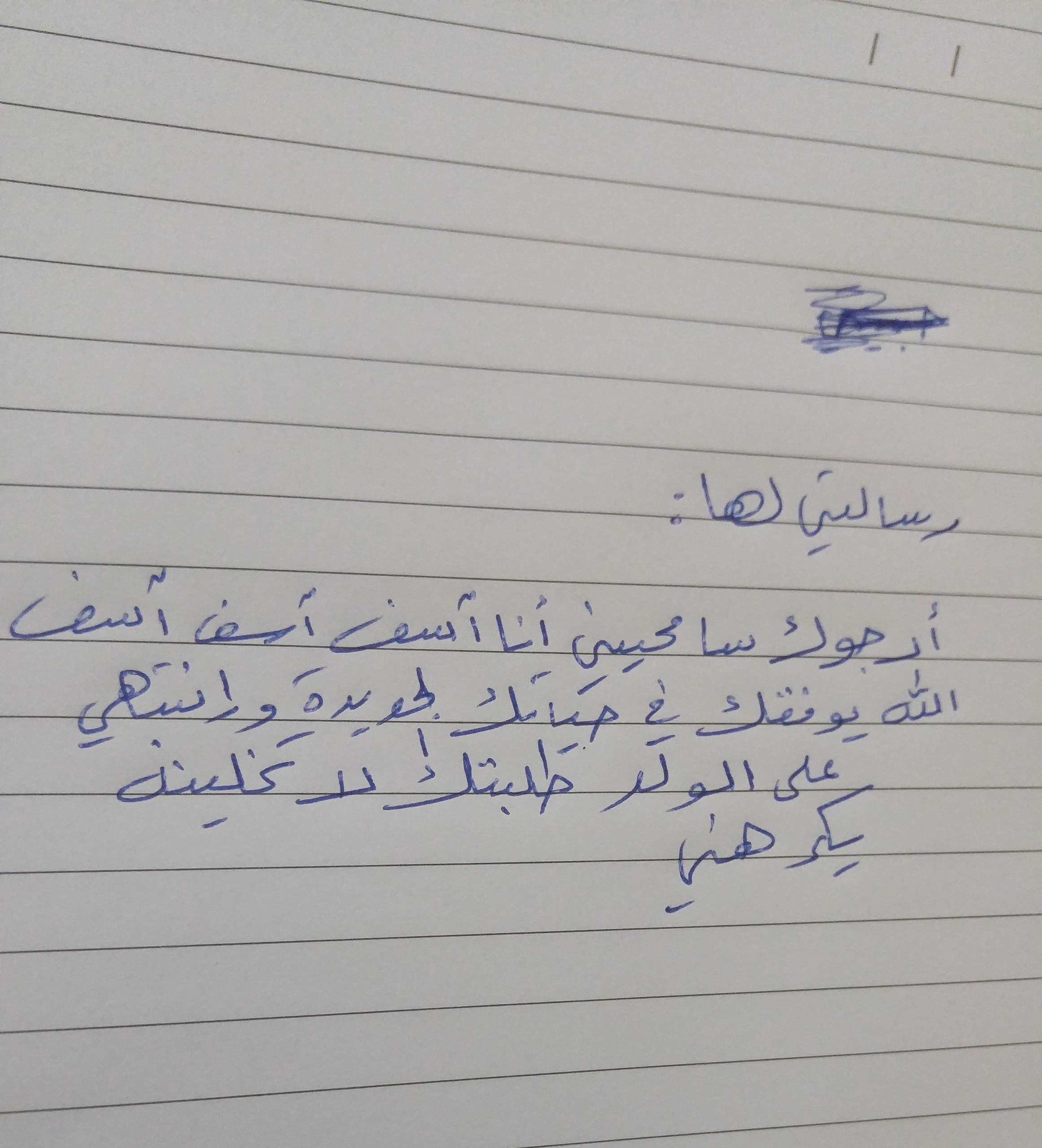 رسالة محمد عبد الرحمن لطليقته