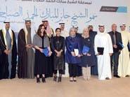 تكريم فائزي مسابقة مبارك الحمد الصباح للتميز الصحافي