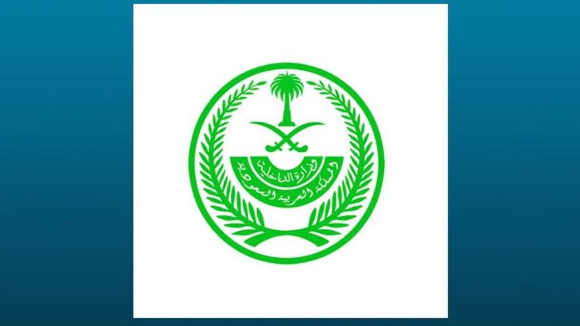 الداخلية السعودية لوغو