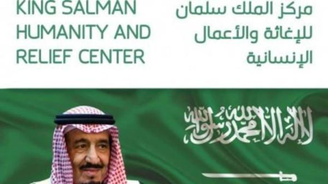 The King Salman Humanitarian Aid and Relief Center
