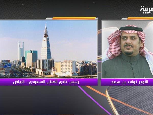 نواف بن سعد: العابد لم يتعمد إثارة جمهور الاتحاد