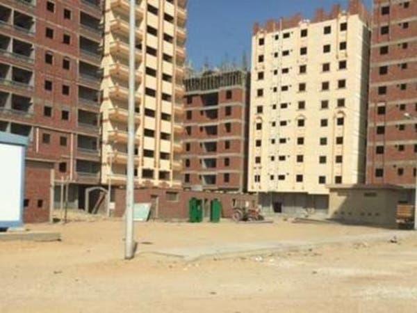 """مصر.. """"الإسكان"""" تطرح وحدات بمحور الإسكان الاجتماعي الحر"""