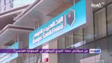 """من سيقتنص حصة """"كريدي أغريكول"""" في البنك السعودي الفرنسي؟"""