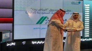 """""""الرياض ريت"""" يستحوذ على أصول عقارية بـ 1.05 مليار ريال"""