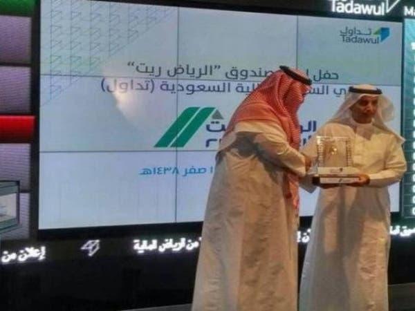 """صندوق """"الرياض ريت"""" يعتزم شراء عقارات بـ1.1 مليار ريال"""
