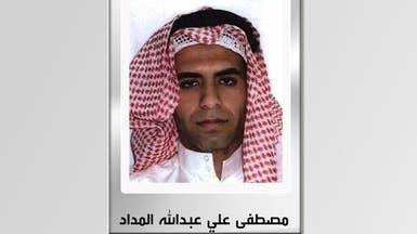 السعودية: مقتل مطلوب أمني متورط بجرائم إرهابية بالقطيف