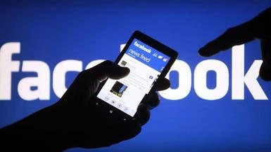"""تعرف على ميزة """"آخر المحادثات"""" في فيسبوك"""