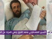 الأسير الفلسطيني القيق.. سيناريو الأمعاء الخاوية يتكرر