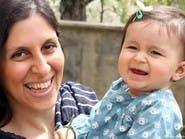 """بريطانية من سجن """"إفيين"""" بطهران: إيران سلبت طفولة ابنتي"""