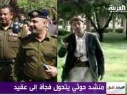 اليمن.. منشد حوثي يتحول فجأة إلى قائد عسكري