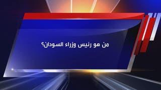 من هو رئيس وزراء السودان؟