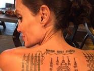 ماذا تعني هذه الوشوم الغريبة على ظهر أنجلينا جولي؟