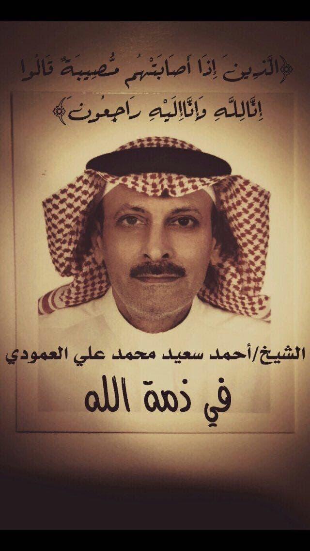 رجل الأعمال السعودي الراحل أحمد العمودي