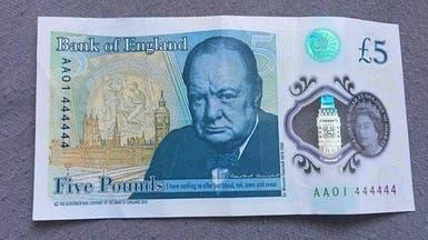 كيف تحولت 5 جنيهات إسترلينية إلى 75 ألف دولار؟
