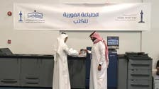 Print your book at the Riyadh exhibition in 120 seconds