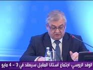 الوفد الروسي: اجتماع أستانا تطرق لتشكيل لجنة الدستور