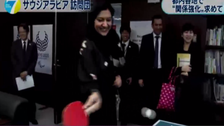 WATCH: Princess Reema plays ping pong with Japan's Sports Minister