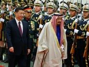 مذكرات تفاهم بين السعودية والصين بـ65 مليار دولار