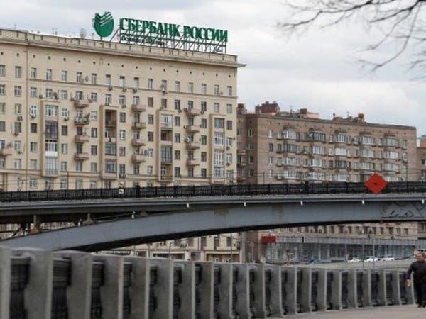 """روسيا تدرس استخدام صندوقها السيادي لشراء """"سبيربنك"""""""