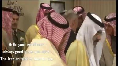 ماتيس يمازح الجبير: سعيد برؤيتك حياً.. إيران حاولت قتلك