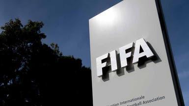 فيفا يوقف اتحاد الكرة المالي
