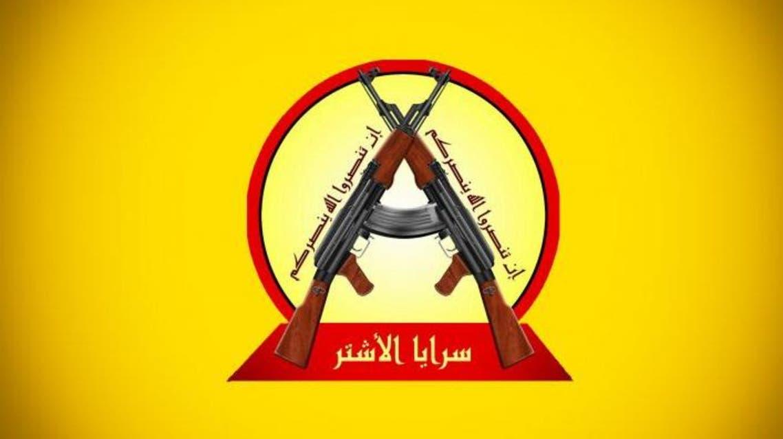 saraya al-ashtar logo