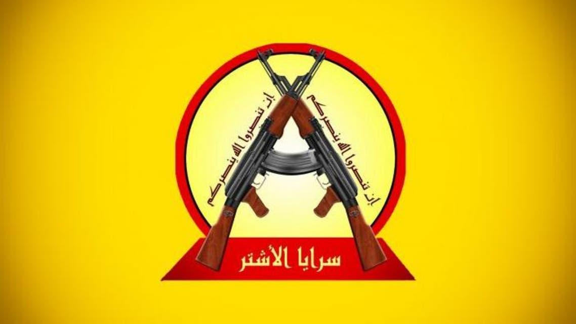 شعار سرايا الأشتر