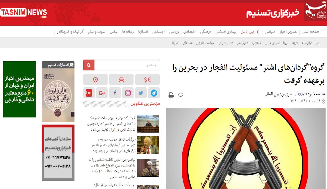 وكالة تنسنيم التابعة للحرس الثوري تنشر أخبار العمليات الإرهابية لجماعة سرايا الأشتر