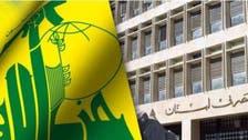 حزب اللہ کے وزیر کے بھتیجے کی گرفتاری، ذمے داران کے اسکینڈل سامنے آ گئے