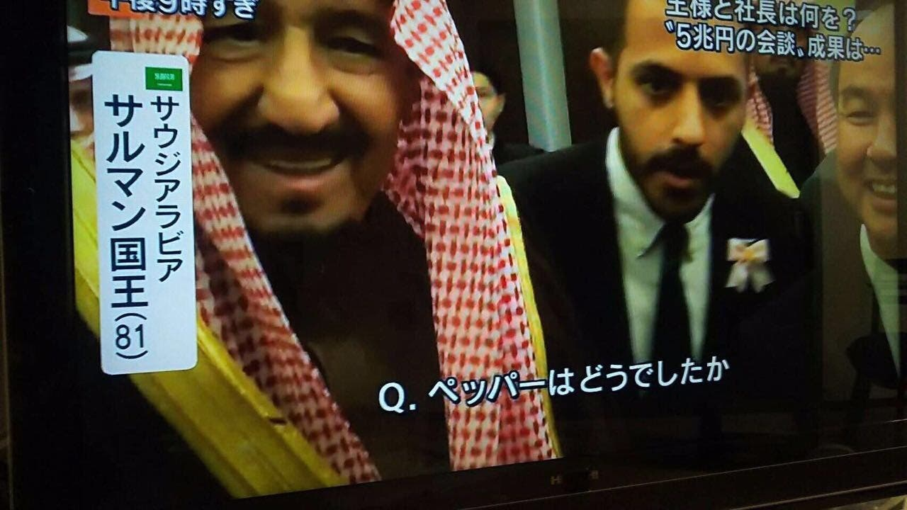 Who was the Saudi scholar who stood behind King Salman in Japan?