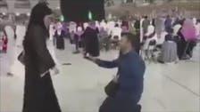 فيديو.. طلب يد خطيبته في الحرم المكي وحذف المقطع!