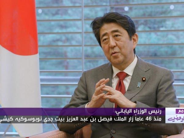 """شاهد المقابلة الكاملة لرئيس وزراء اليابان مع """"العربية"""""""