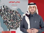 """نبض الشارع السعودي يرصده """"معالي المواطن"""" على MBC1"""