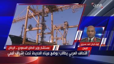 عسيري: التحالف طلب إشرافاً أممياً على ميناء الحديدة فقط