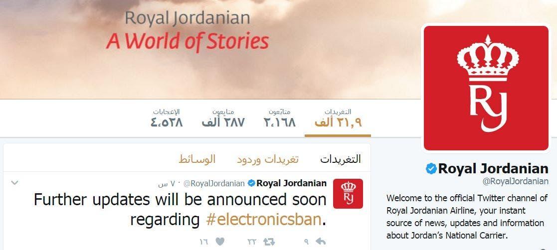 التغريدة الجديدة للملكية الأردنية