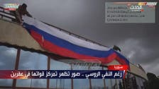 رغم نفي روسيا.. صور تظهر تمركز قواتها في عفرين