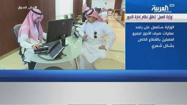 وزارة العمل السعودية تطلق مبادرة نظام إدارة الأجور