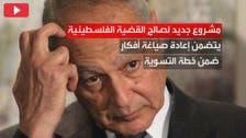 عرب لیگ کا مسئلہ فلسطین کے حل کے لیے نئے منصوبے کا عندیہ